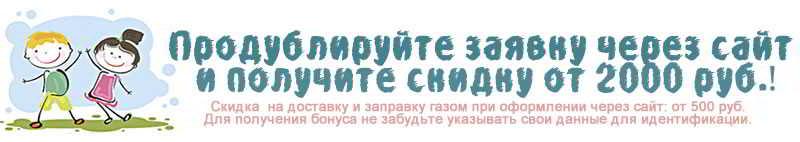 Получите скидку 2000 рублей!