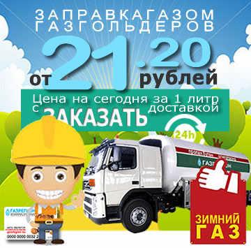 Заправить газгольдер газом за 19 рублей 50 коп. 1 литр с доставкой.