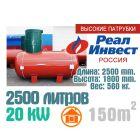 """Газгольдер 2500 литров """"Реал-Инвест"""" с патрубками"""