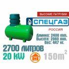 Газгольдер 2700 литров -  Спецгаз с патрубками