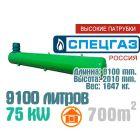 Газгольдер 9100 литров -  Спецгаз с патрубками