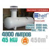 Газгольдер 4800 литров Шельф (Shelf).