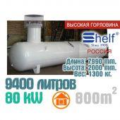 Газгольдер 9400 литров Шельф (Shelf).