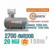 """Газгольдер 2700 литров """"Dages"""" с высокой горловиной."""