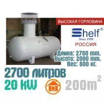 Газгольдер 2700 литров Шельф (Shelf).