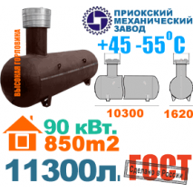 Газгольдер ПМЗ - 11300 литров.