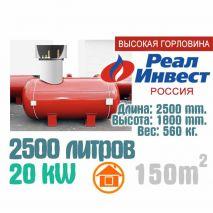 """Газгольдер 2500 литров """"Реал-Инвест"""" с высокой горловиной."""