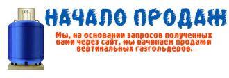 Вертикальные газгольдеры City Gas из Болгарии.