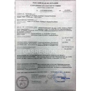 Сертификат на газгольдер Kadatec.