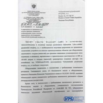 Сертификат на газгольдер VPS 2.