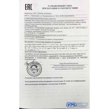Сертификат на газгольдер VPS 3.