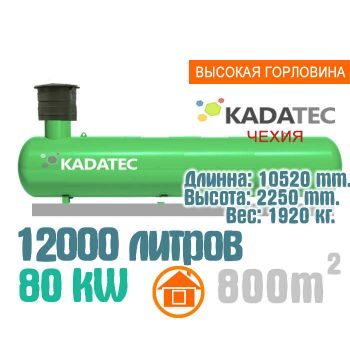 Газгольдер 12000 литров с высокой горловиной - Чехия