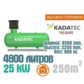 Газгольдер 4800 литров с высокой горловиной - Чехия