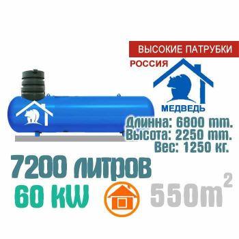 Газгольдер 7200 литров с патрубками  Медведь