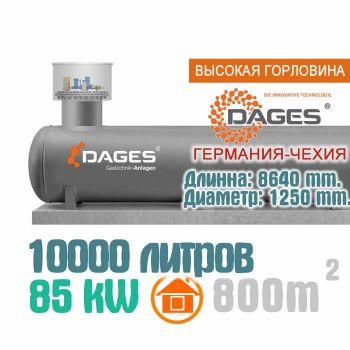 """Газгольдер 10000 литров """"Dages"""" с высокой горловиной."""