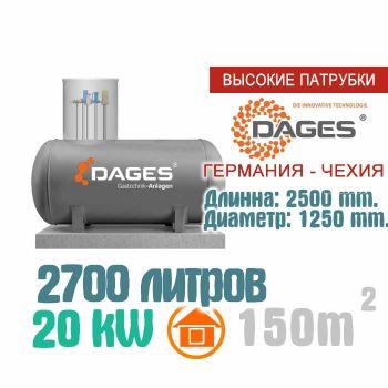 """Газгольдер 2700 литров """"Dages"""" с патрубками"""