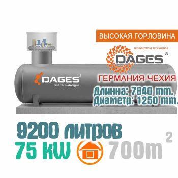 """Газгольдер 9200 литров """"Dages"""" с высокой горловиной."""