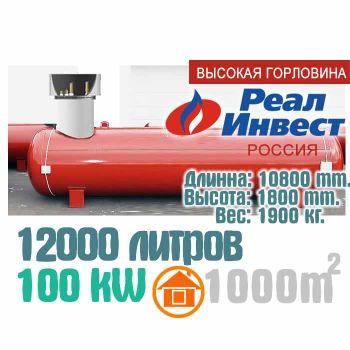"""Газгольдер 12000 литров """"Реал-Инвест"""" с высокой горловиной."""