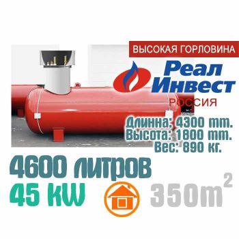 """Газгольдер 4600 литров """"Реал-Инвест"""" с высокой горловиной."""