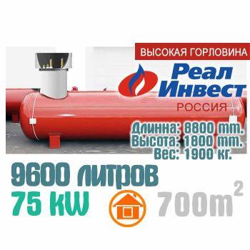 """Газгольдер 9600 литров """"Реал-Инвест"""" с высокой горловиной."""