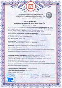 Сертификат промышленная безопасность