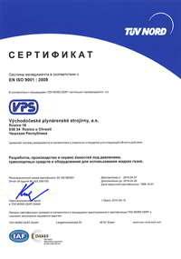Сертификат VPS