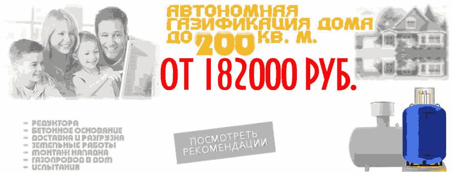 Автономная газификация дома до 200 кв. метров.