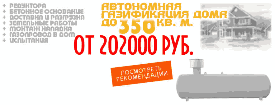 Автономная газификация дома до 350 кв. метров.