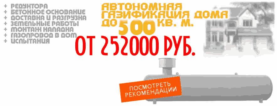 Автономная газификация дома до 500 кв. метров.