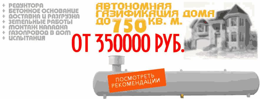 Автономная газификация дома до 750 кв. метров.