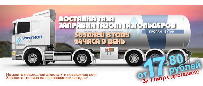 Заправка газгольдеров газом от 16 руб. 80 коп. за 1 литр с доставкой.
