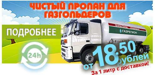 Заправка газгольдеров чистым пропаном за 17 рублей 50 копеек за 1 литр.