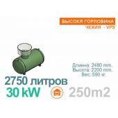 Газгольдер 2750 литров VPS
