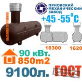Газгольдер ПМЗ - 9100 литров.