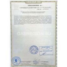 Сертификат на газгольдер Фасхиммаш 2