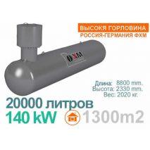 Газгольдер с горловиной 20000 литров Россия - Германия