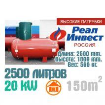 """Газгольдер 2500 литров """"Реал-Инвест""""."""