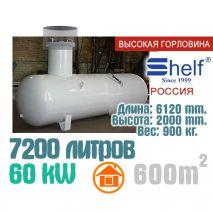 Газгольдер 7200 литров Шельф (Shelf).