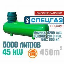 Газгольдер 5000 литров -  Спецгаз с патрубками