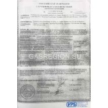 Сертификат на газгольдер VPS.