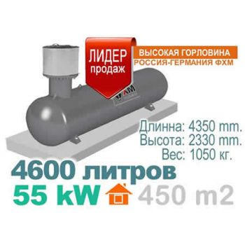 Газгольдер 4600 литров с горловиной 4600 литров Россия - Германия