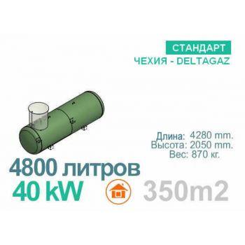 Газгольдер 4800 литров Deltagaz