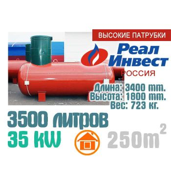 """Газгольдер 3500 литров """"Реал-Инвест""""."""