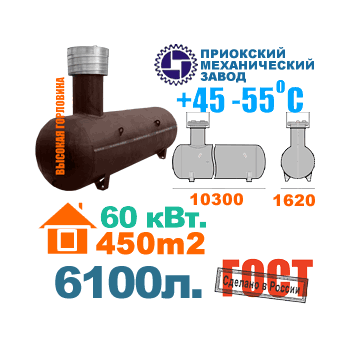 Газгольдер ПМЗ - 6100 литров.