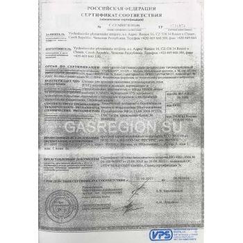 Сертификат на газгольдер VPS 1.