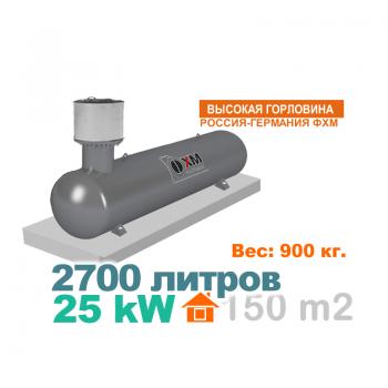 Газгольдер 2700 литров с горловиной 4600 литров Россия - Германия