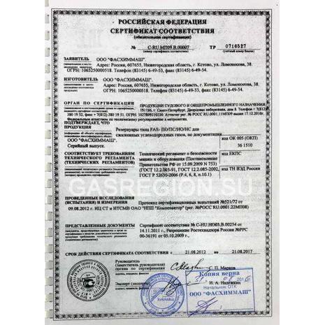 Сертификат на газгольдер Фасхиммаш 3