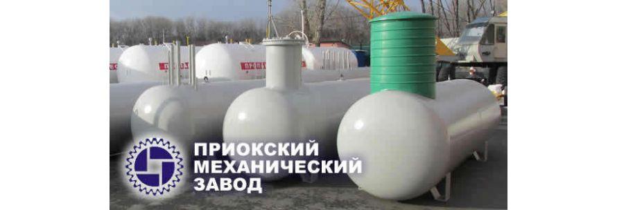 Приокский механический завод.